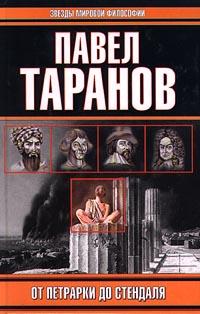 От Петрарки до Стендаля Автор этой книги, Таранов Павел...