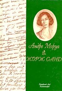 Андре Моруа Жорж Санд андре моруа открытое письмо молодому человеку о науке жить искусство беседы