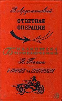 цена на В. Ардаматский, Н. Томан Ответная операция, В погоне за призраком