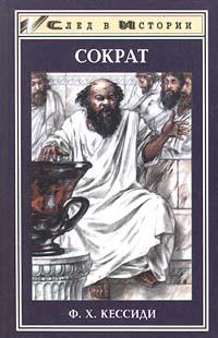 Ф. Х. Кессиди Сократ