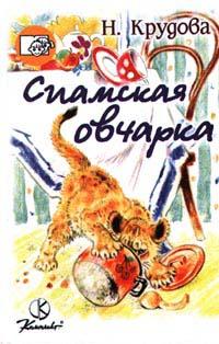 Н. Ю. Крудова Сиамская овчарка: Повесть, рассказы