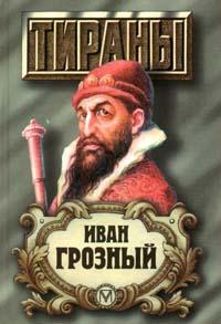 Лев Жданов, Павел Ковалевский, Казимир Валишевский, Сергей Горский Иван Грозный