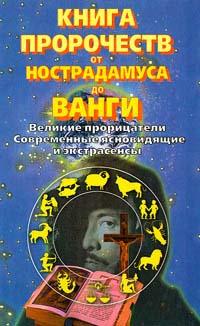 Жюль Сильвер Книга пророчеств от Нострадамуса до Ванги пророчества ванги