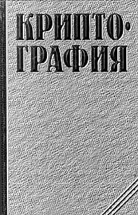 Фото - А. А. Молдовян, Н. А. Молдовян, Б. Я. Советов Криптография а в петраков основы практической защиты информации