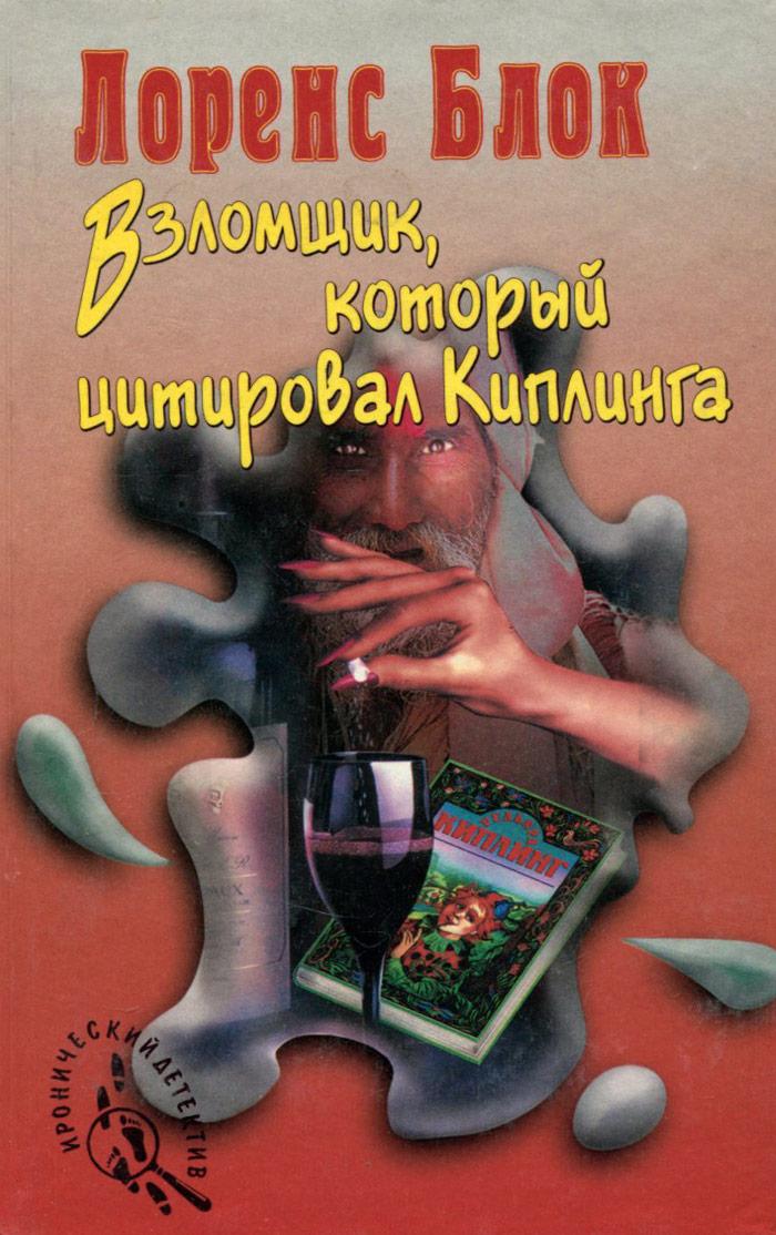 Книга Взломщик, который цитировал Киплинга. Лоренс Блок