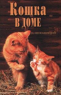 Н. Непомнящий Кошка в доме
