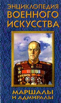 Татьяна Шубина Маршалы и адмиралы