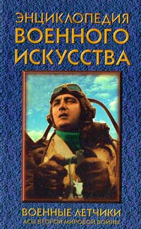 Автор не указан Военные летчики: Асы Второй мировой войны автор не указан инструкции и артикулы военные надлежащие к россиискому флоту