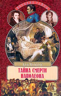 Бен Вейдер Тайна смерти Наполеона