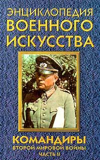 Андрей Гордиенко Командиры Второй мировой войны. Часть II