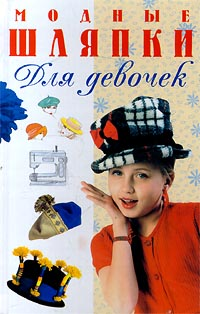 Модные шляпки для девочек. М. Пермякова