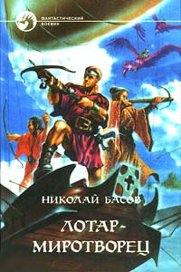 Николай Басов Лотар-миротворец
