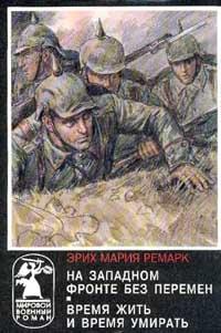 Отзывы о книге На Западном фронте без перемен. Время жить и время умирать