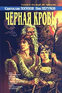 Святослав Логинов, Ник Перумов Черная кровь ник перумов кольцо тьмы комплект из 2 книг