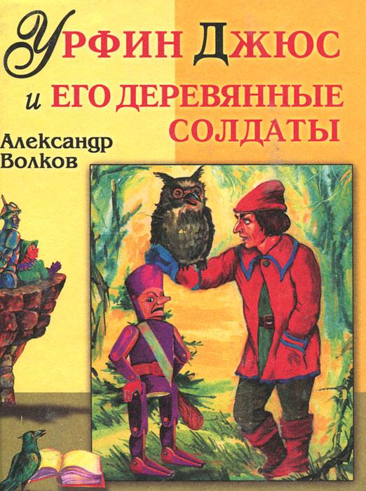 Александр Волков Урфин Джюс и его деревянные солдаты александр волков урфин джюс и его деревянные солдаты ил а власовой