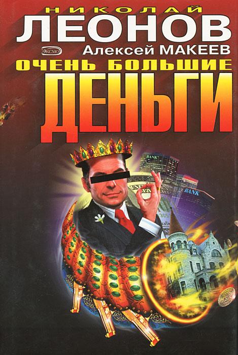 Николай Леонов, Алексей Макеев Очень большие деньги. Охота на охотника