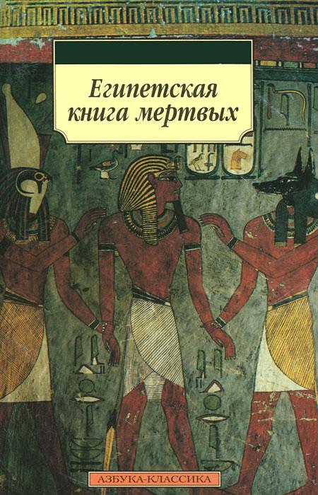 Египетская книга мертвых. Доставка по России
