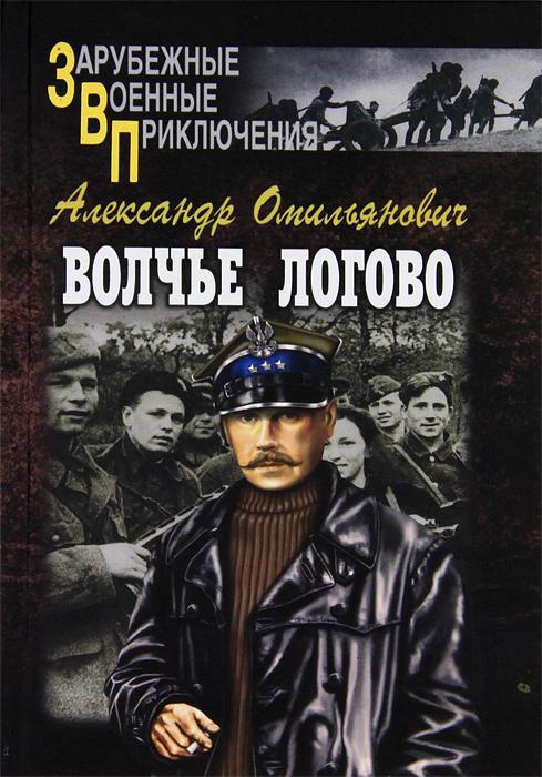 Волчье логово Замечательный польский романист...