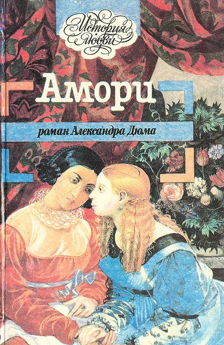 Александр Дюма Амори