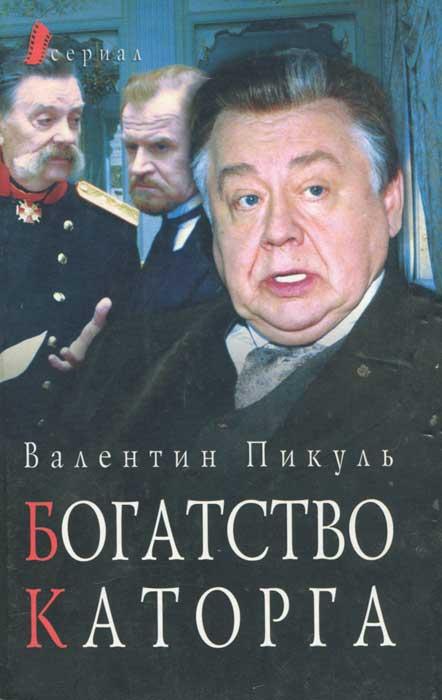 Валентин Пикуль Богатство. Каторга