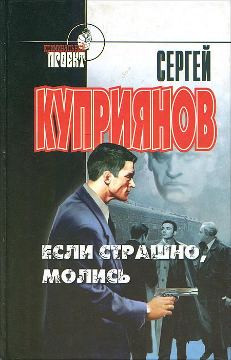 Сергей Куприянов Если страшно, молись цена в Москве и Питере