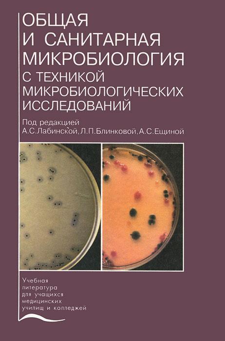 Общая и санитарная микробиология с техникой микробиологических исследований камышева к микробиология основы эпидемиологии и методы микробиологических исследований