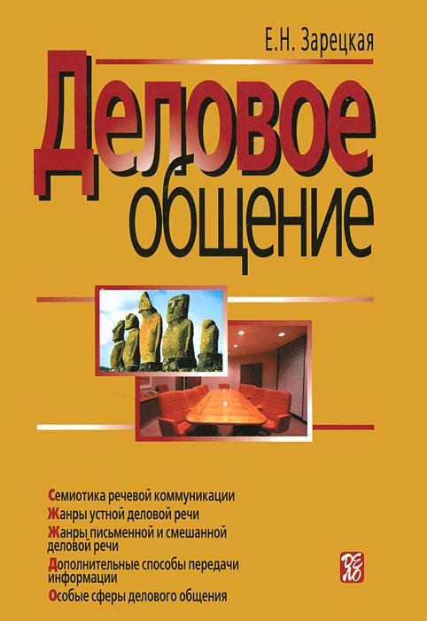 Е. Н. Зарецкая Деловое общение. В 2 томах. Том 2