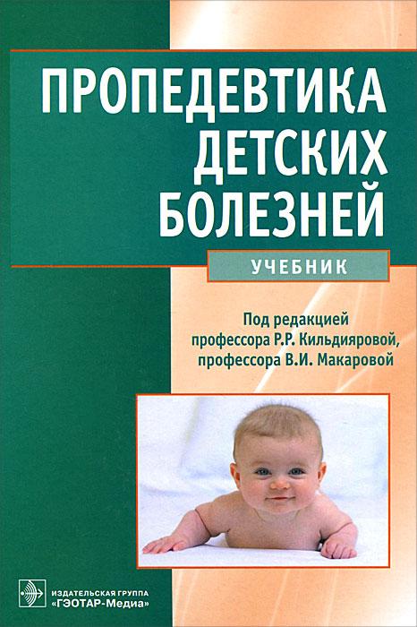 цены на Пропедевтика детских болезней (+ CD-ROM)  в интернет-магазинах