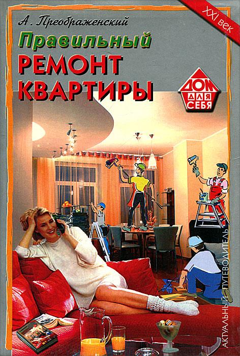 А. Преображенский Правильный ремонт квартиры