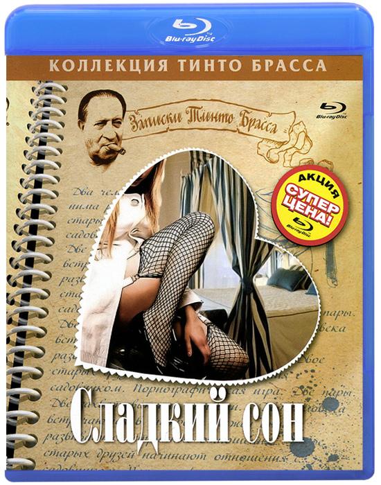 Записки Тинто Брасса  Сладкий сон Bluray
