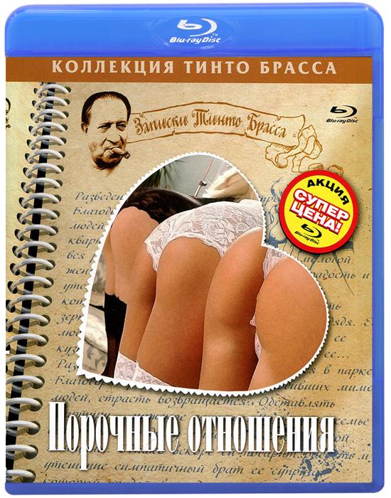 Записки Тинто Брасса  Порочные отношения Bluray