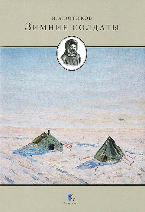 И. А. Зотиков Зимние солдаты
