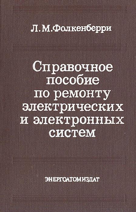 Л. М. Фолкенберри Справочное пособие по ремонту электрических и электронных систем
