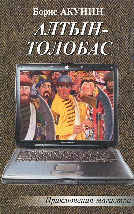 Алтын-толобас (5882)