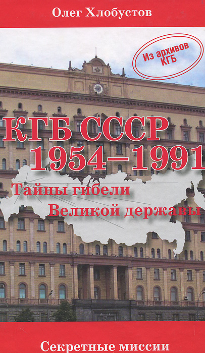 Олег Хлобустов КГБ СССР 1954-1991. Тайны гибели Великой державы