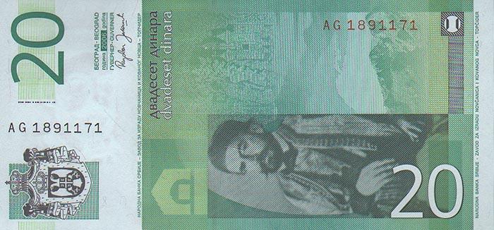 цена Купюра номиналом 20 динаров. Сербия, 2006 год онлайн в 2017 году