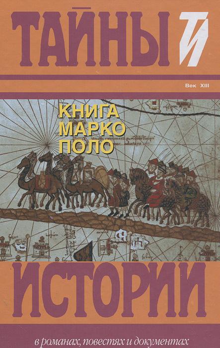 Книга Марко Поло 0x0