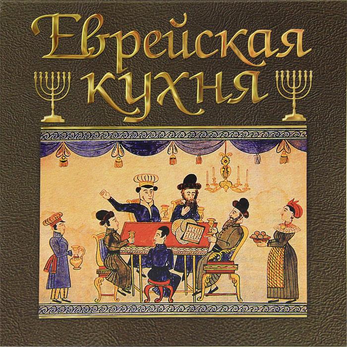 Григорий Дубовис Еврейская кухня