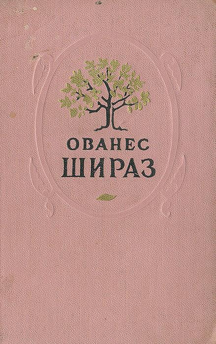 Ованес Шираз Ованес Шираз. Стихотворения и поэмы
