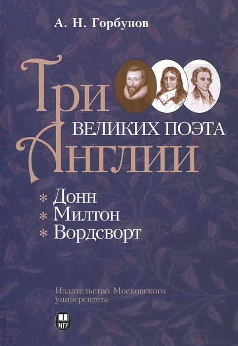 А. Н. Горбунов Три великих поэта Англии: Донн, Милтон, Вордсворт