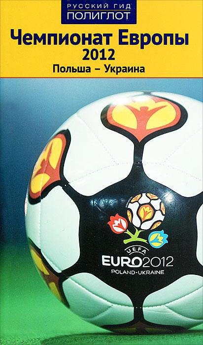 Дмитрий Симонов Чемпионат Европы 2012. Польша-Украина. Путеводитель
