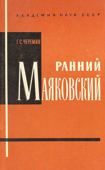 Г. С. Черемин Ранний Маяковский. Путь поэта к Октябрю