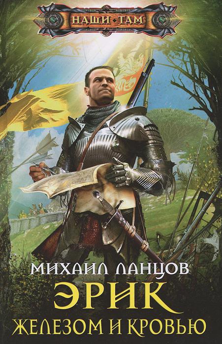 Михаил Ланцов Эрик. Железом и кровью