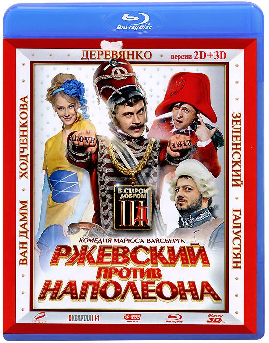 Ржевский против Наполеона 3D и 2D (Blu-ray) цена в Москве и Питере