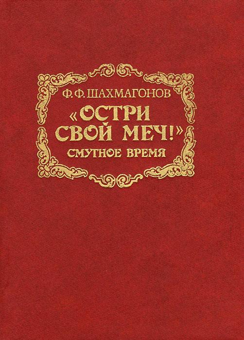 Ф. Ф. Шахмагонов Остри свой меч! В 3 книгах. Книга 2. Том 2 ф финжгар славянский меч