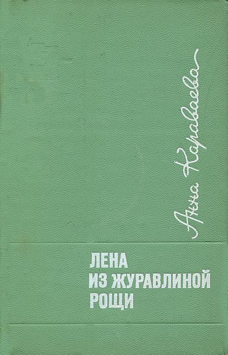 Анна Караваева Лена из журавлиной рощи