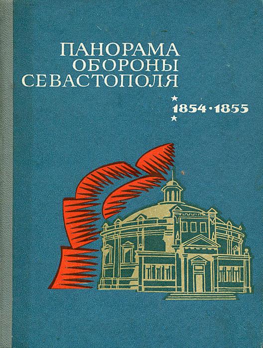 Н. Шебек Панорама обороны Севастополя 1854-1855 гг. проекты академической реформы 1855 1917 гг