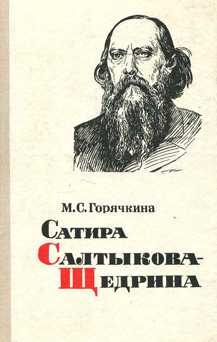 Сатира Салтыкова-Щедрина
