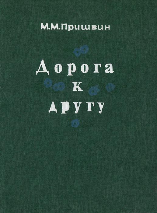 М. М. Пришвин Дорога к другу