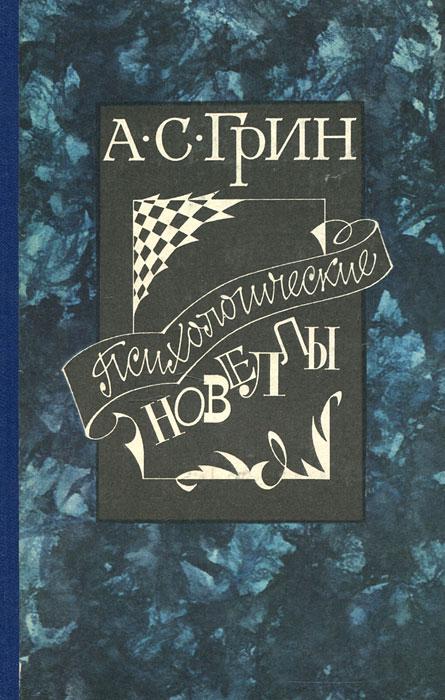 А. С. Грин Психологические новеллы